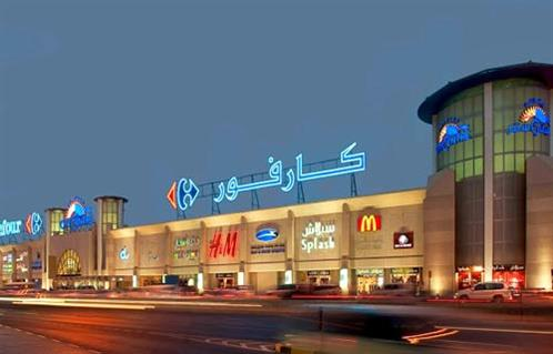 CARREFOUR MAADI EXTENSION